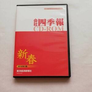 「CD-ROM 会社四季報 2018新春