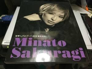 2019 宝塚1stフォトブック 桜木みなと DVDあり