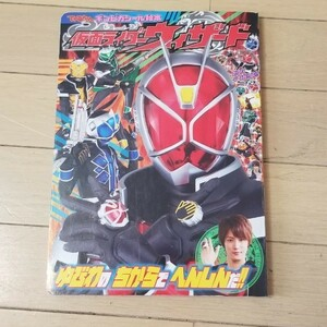 仮面ライダーウィザード 1 (ゆびわのちからでへんしんだ!!)