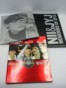 「NII&JYJ MEMORISE OF 2012」「美与時代(東方神起)」「XIA TARANTALLEGRA(写真集)」3冊 ジェジュン/ユチョン/ジュンス UP80A-B12-M27