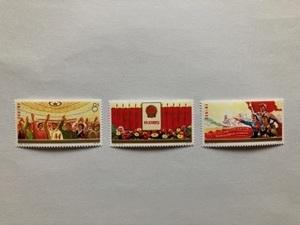 レア品 新品未使用 中国文化大革命記念切手 中華人民共和国第四届全国人民代表大会 1975年中国人民郵政発行