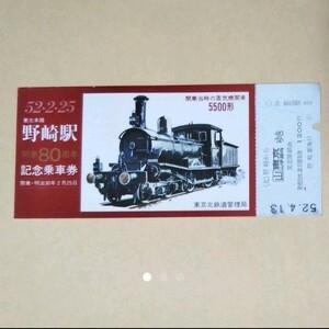 記念乗車券 国鉄 東北本線野崎駅