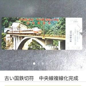 記念乗車券 国鉄 複線化完成記念乗車券