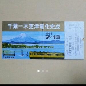 記念乗車券 国鉄 古い切符 電化完成 1968 7/13
