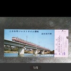記念乗車券 国鉄 ときわ号ジャストタイム運転記念急行券