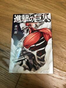 進撃の巨人 3巻 初版