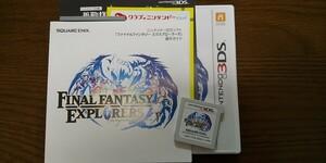 ファイナルファンタジー エクスプローラーズ 3DS