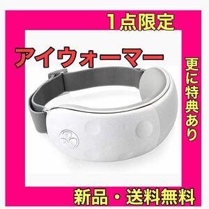 アイウォーマー 最新グラフェン加熱技術 磁気圧法 5つモード 多周波振動 日本語音声サポート 温め機能 知能温度