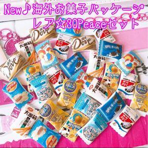 レアデザインセット★海外お菓子パッケージ30Peaceセット★デコパーツ