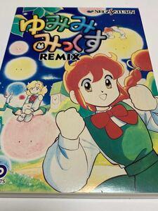 セガサターン 限定版 ゲームアーツ 竹本泉 ゆみみみっくすRemix