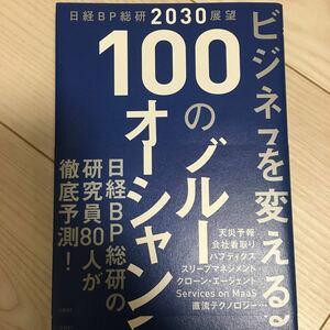 ビジネスを変える100のブルーオーシャン (日経BP総研2030展望)