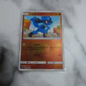ポケモンカードゲーム/サン&ムーン 強化拡張パック ウルトラフォース029/050 : (キラ)リオル