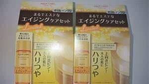 ■2個セット 資生堂 アクアレーベル スペシャルジェルクリームA (オイルイン) セットa 90g