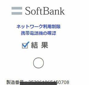 【即決】 Apple iPhone6 ソフトバンク SoftBank A1586 64GB シルバー 白ロム 携帯
