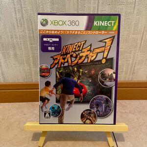 Kinectアドベンチャー