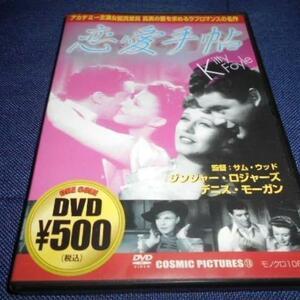 【DVD】恋愛手帖