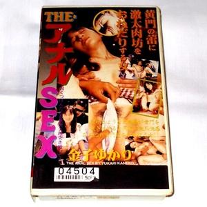 ◆送料無料『金子ゆかり THE・アナルSEX』レンタル中古VHS
