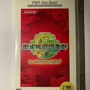 PSP 麻雀格闘倶楽部