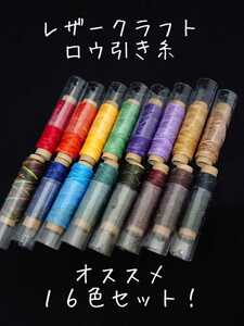 レザークラフト ロウ引き糸 16色セットAC