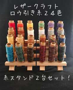 レザークラフト ロウ引き糸 24色+糸スタンド2台セット