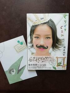 送料無料☆能年玲奈 写真集 1stフォトブック ぐりぐりぐるみ 小冊子付き 帯あり