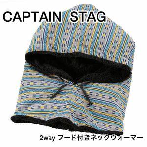 キャプテンスタッグ 2way フード付きネックウォーマー・マフラー