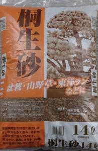 桐生砂 家庭菜園 14リットル入り MIXタイプ X 1袋( 送料別 )