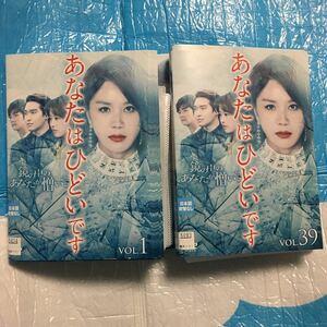 あなたはひどいです 全39巻セット レンタル落ち 日本語吹き替え無し 日本語字幕有り 国内正規品