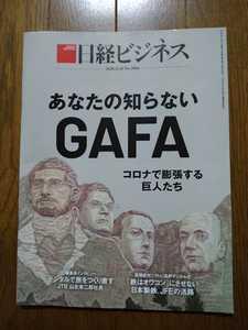 日経ビジネス 2020.11.16 あなたの知らないGAFA