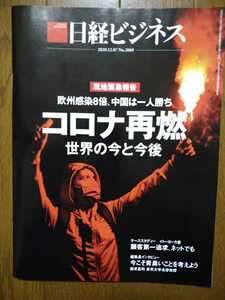 日経ビジネス 2020.12.7 コロナ再燃