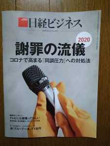 日経ビジネス 2020.12.21 謝罪の流儀