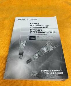 【取説 2007年(平成19年)9月28日発行 TOYOTA DAIHATSU NHDA-W57G 08545-K9017 トヨタ ダイハツ 純正 HDDナビ 取扱説明書】