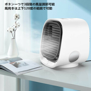涼しい 北欧 パーソナルクーラー 加湿器 扇風機 冷風機 卓上クーラー 小型 3段階の風量調節可 ポータブル USB給電 ライト付き xq2003