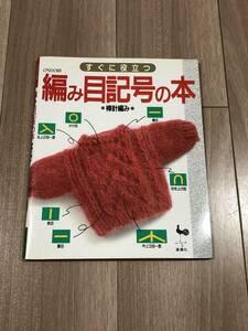 【ハンドメイド本】すぐに役立つ 編み目記号の本(棒針編み)雄鶏社/編み物ベビー服手編み手作りセーター編み方初心者基本