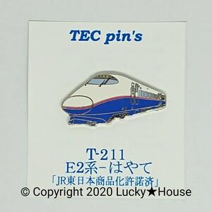 ★新品未使用★ピンバッチ E2系 はやて 新幹線 鉄道 電車 JR東日本 グッズ コレクター コレクション ピンバッジ