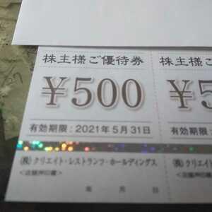クリエイト・レストランツ・ホールディングス株主優待券2000円分*磯丸水産*11月30日まで有効