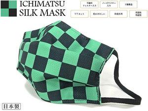 マスク 洗える 絹マスク 小さいサイズ 日本製 不織布 フィルター入り 3層構造 布マスク UVカット 防臭 保湿 吸湿 ノーズワイヤー 送料無料