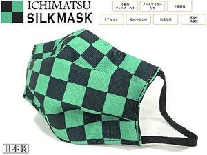 マスク 洗える 絹マスク 日本製 レギュラー 不織布 フィルター入り 3層構造 布マスク UVカット 防臭 保湿 吸湿 ノーズワイヤー 送料無料