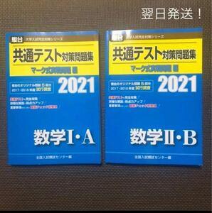 共通テスト対策問題集 マーク式実戦問題編 数学1A 2Bセット 2021 メルカリ価格1550円