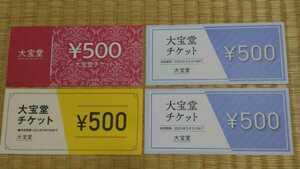 メガネの大宝堂クーポンチケット2000円分 熊本市の眼鏡屋 有効期限に余裕あり ミニレター63円発送 ゆうパケットおてがる版匿名配送