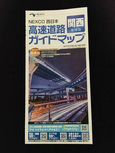 ★2021年1月発行版■NEXCO 西日本 高速道路サービスエリアガイドマップ 関西 高速道路 未使用品★