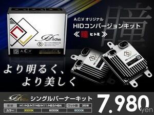 【送料無料】HIDフルキット 35W グランビア エアロスポーツエディション H11.8~H14.4 フォグランプ