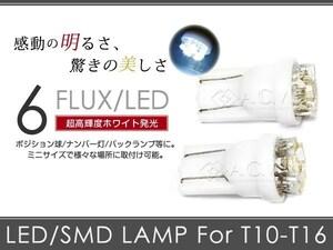 【メール便送料無料】 スズキ エリオ セダン RA21S RC51SLED ナンバー灯 ライセンス ホワイト 白 T10 6連 FLUX ナンバーランプ 2個