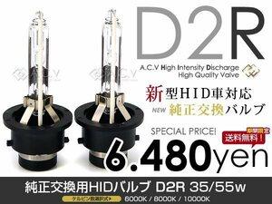 送料無料 HIDバルブ D2R 35W ステップワゴン Step wgn RK1・2 H21.10~ ロービーム 【HID バーナー ヘッドライト キセノン
