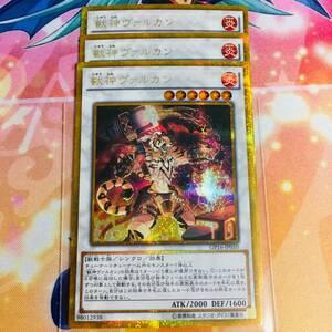 C21遊戯 獣神ヴァルカン ゴールドシークレットレア シク 3枚セット ★安価即決★