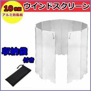 ★防風板 風除板プレート ウインドスクリーン 折り畳み式 10枚