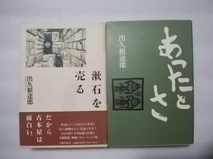 出久根達郎 単行本2冊 「漱石を売る」・「あったとさ」 直木賞作家