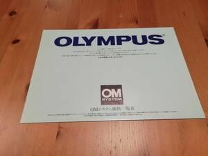 Olympus OM system camera catalog