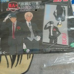 SEGAラッキーくじ 名探偵コナン 赤井&安室 バスタオル