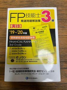 3級FP技能士 実技保険顧客資産相談業務 精選問題解説集 19ー20年版 きんざい FP技能士 問題集 FP2級 金財 大原